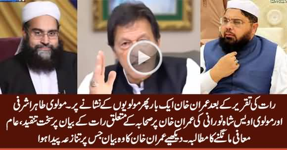 Tahir Ashrafi & Owais Shah Norani Blast on Imran Khan on His Statement About Sahaba Karam
