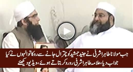 Tahir Ashrafi Telling What Junaid Jamshed Replied When He Asked Him Not To Go Chitral