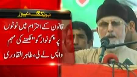 Tahir Qadri Cancels Campaign To Write Go Nawaz Go On Currency Notes