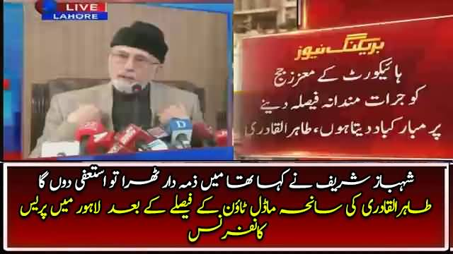 Dr. Tahir ul Qadri Complete Press Conference After LHC Verdict - 21st September 2017
