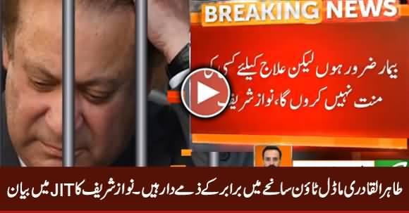 Tahir ul Qadri Is Equally Responsible For Model Town Massacre - Nawaz Sharif