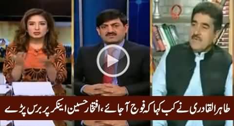 Tahir ul Qadri Ne Kab Kaha Fauj Aa Jaye - Iftikhar Hussain Got Angry on Anchor