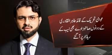 Tahir ul Qadri's Both Sons on NAB's Radar, Money Laundering Inquiry Initiated