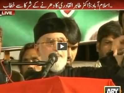 Tahir ul Qadri Speech in PAT Inqilab March at Islamabad - 14th September 2014