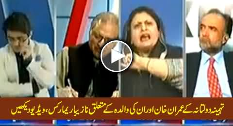 Tahmina Daultana Doing Personal Attacks on Imran Khan and His Mother in Live Show