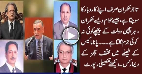 Tajir Hukamran Sirf Apne Karobar Ka Sochta Hai - Judges Remarks in Panama Judgement