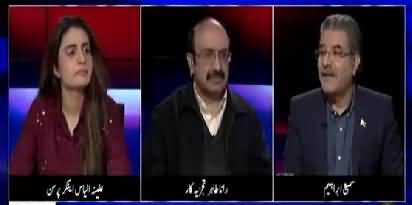 Tajzia Sami Ibrahim Kay Sath (Discussion on Current Issues) - 16th January 2019