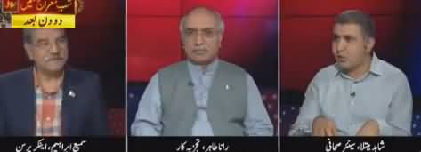 Tajzia Sami Ibrahim Kay Sath (Ch. Shujaat's Book) - 11th April 2018