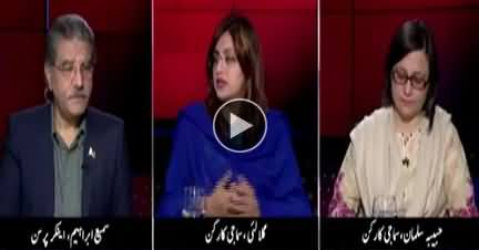 Tajzia Sami Ibrahim Kay Sath (Current Issues) - 24th April 2018