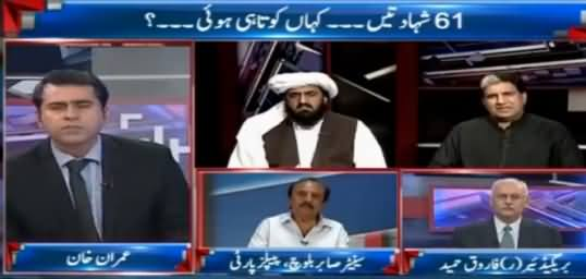 Takraar (61 Shahadatein, Zimmedar Kaun?) Part-1 - 25th October 2016
