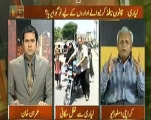 Takrar – 13th July 2013 (Jaan Bachani Hai....Tu Layari Se Bhaago.. !!)