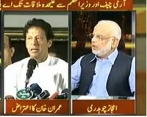 Takrar - 28th July 2013 (All Parties Conference.. Imran Khan Strongly Refuses to Attend)
