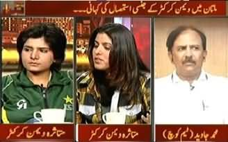 Takrar – 7th June 2013 (Harassment in Women Cricket Exposed)