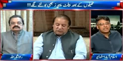 Takrar (After Bags, Now Ballot Papers Revealing Rigging) – 6th May 2015