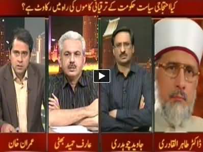 Takrar (Dr. Tahir ul Qadri and Chaudhry Brothers Meeting) - 31st May 2014