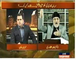 Takrar (Exclusive Interview with Dr Tahir ul Qadri) – 30th November 2013