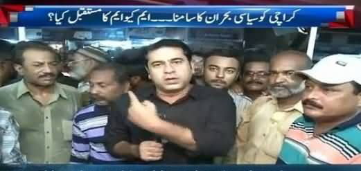 Takrar (Finally People of Karachi Dare To Speak Against Altaf Hussain) - 30th August 2016
