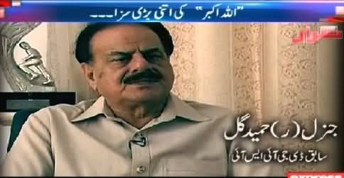 Takrar (General (R) Hameed Gul Exclusive Interview) - 7th July 2015