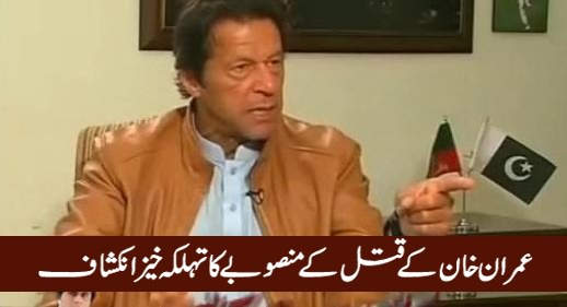 Takrar (Imran Khan Exclusive Interview, Shocking Revelations) – 21st March 2016