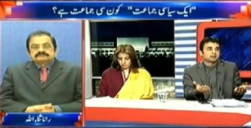Takrar (Imran Khan Is King Of U Turns - Pervez Rashid) - 28th January 2015