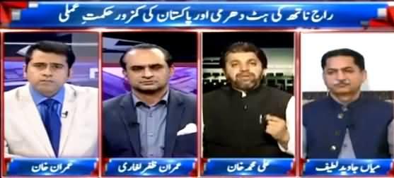 Takrar (Insani Haqooq Ka Mujrim Bharti Wazeer Pakistan Mein) - 3rd August 2016