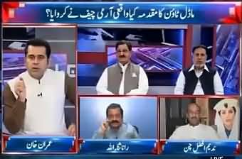 Takrar (Kya Model Town Case Army Chief Ne Darj Karwaya) - 15th June 2016