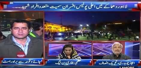 Takrar (Lahore Mein Bomb Dhamaka) - 13th February 2017