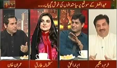 Takrar Eid Special (Kashmala Tariq, Abrar ul Haq, Khuram Dastageer, The Eid of Politicians) - 10th August 2013