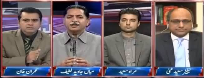 Takrar (Panama Leaks Case) - 11th January 2017