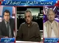 Takrar (PILDAT Survey, Nawaz Sharif Most Popular?) – 20th October 2015