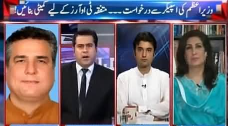 Takrar (Prime Minister Speech & Opposition Walk Out) - 16th May 2016
