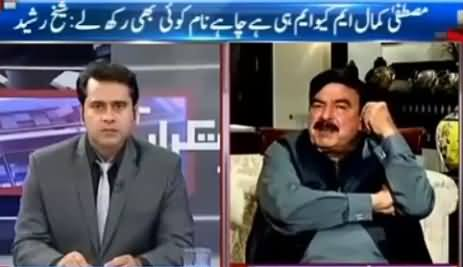 Takrar (Sheikh Rasheed Ahmad Exclusive Interview) – 23rd March 2016