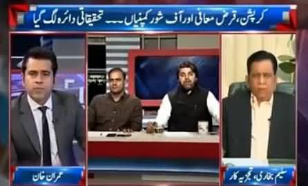 Takrar (TORs of Panama Committee) - 18th May 2016