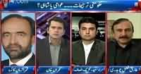 Takrar (What Are The Priorities of Govt) – 17th November 2015