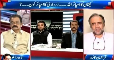 Takrar (Who is The Umpire of Asif Zardari?) – 19th May 2015