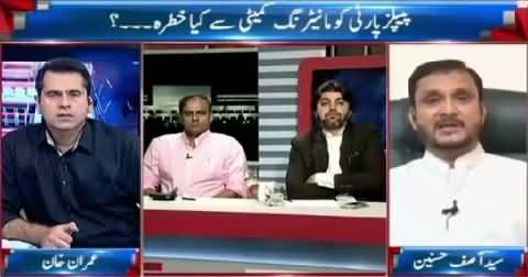 Takrar (Why PPP Afraid of Monitoring Committee?) – 25th August 2015