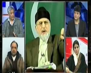Talaash (Dr.Tahir ul Qadri's Rally in Lahore Against Inflation) – 29th December 2013