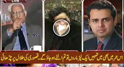 Talal Chaudhry Badly Insulted By Ahmad Raza Kasuri on Saying Him Old Man