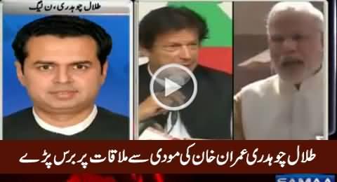 Talal Chaudhry Bashing Imran Khan On His Meeting with Narendra Modi