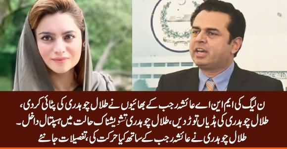 Talal Chaudhry Beaten Up By The Brothers of PMLN's Female MNA Ayesha Rajab