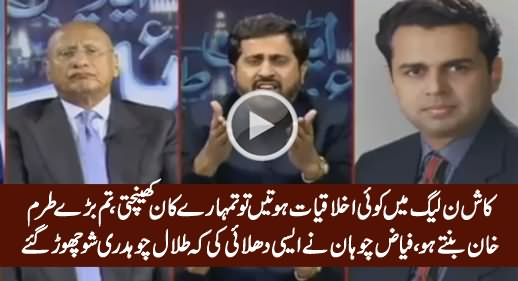 Talal Chaudhry Could Not Tolerate Fayaz Chohan's Criticism & Left The Show