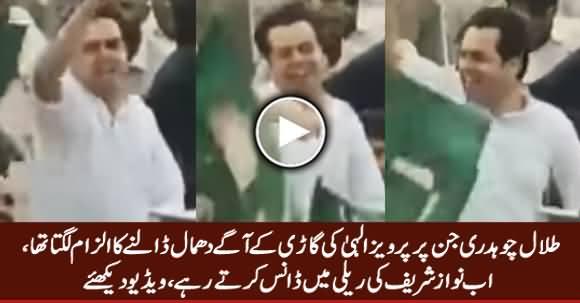 Talal Chaudhry Dancing on A Van in Nawaz Sharif's Rally