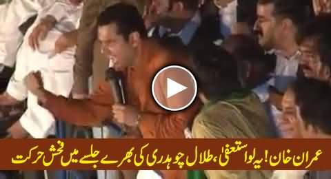 Talal Chaudhry Doing Vulgar Gestures in Open Jalsa Against Imran Khan
