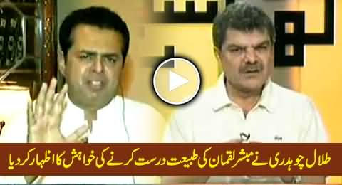 Talal Chaudhry Expressing His Wish To Settle Score with Mubashir Luqman