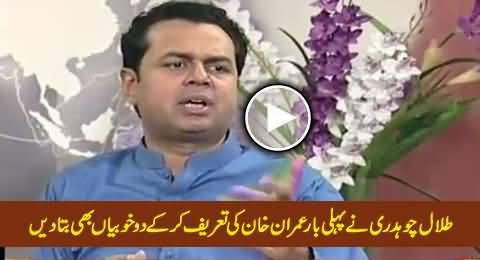 Talal Chaudhry First Time Praising Imran Khan & Telling His Two Qualities