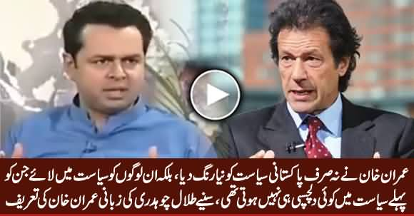 Talal Chaudhry First Time Praising Imran Khan & Telling His Two Qualities