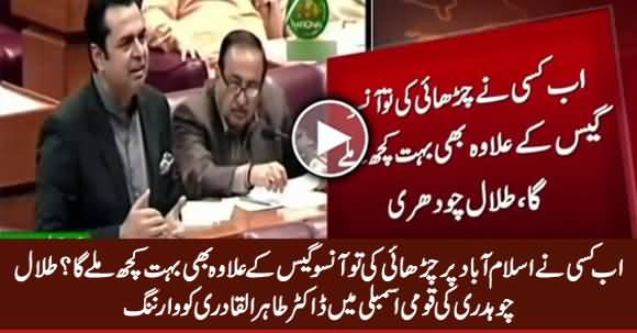Talal Chaudhry Gives Warning To Dr. Tahir ul Qadri in National Assembly