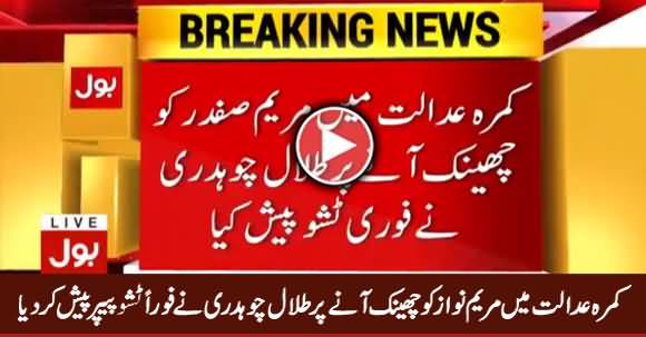 Talal Chaudhry Immediately Gave Tissue Paper When Maryam Nawaz Sneeze in Court Room