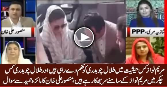 Talal Chaudhry Kyun Maryam Ke Samne Sar Jhuka Rahe Hain - Mansoor Asks Maiza Hameed