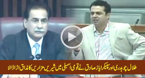 Talal Chaudhry Making Fun of Shireen Mazari in Assembly with the Help of Speaker Ayaz Sadiq